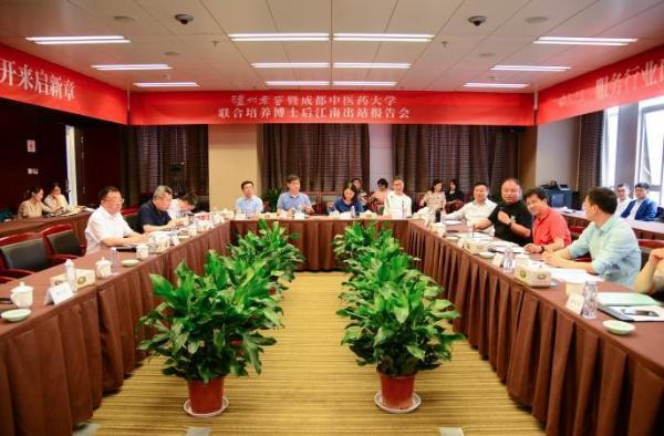 创新突破,人才为先 泸州老窖博士后科研工作会议在蓉举行
