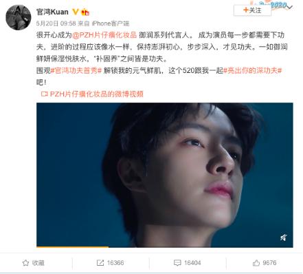 """片仔癀化妆品携手官鸿,""""新生代演员""""与""""元气小蓝瓶""""相逢秀功夫"""