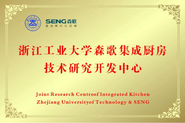 行业独家强强联合浙江工业大学森歌集成厨房技术研发中心正式成立开启理论与实践的交锋