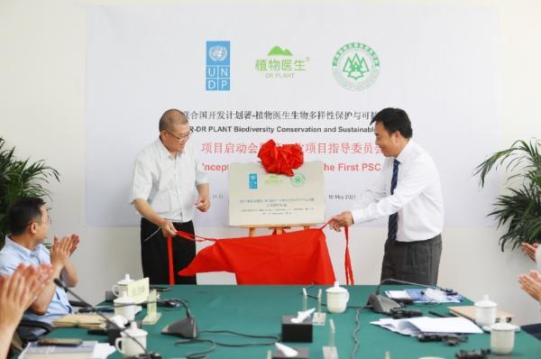 植物医生坚定公益初心,与UNDP一起倡导生物多样性保护