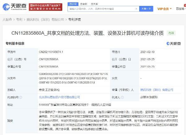 腾讯公开文档专利,可智能生成关键信息
