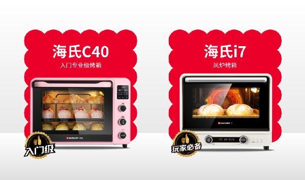 官宣!刘涛代言海氏烤箱,强强联手,为你揭开烘焙更省事的秘籍