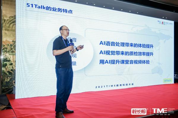 """51Talk联合创始人贾彩建:科技赋能教育""""新生长"""""""