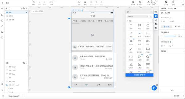 腾讯文档 X 墨刀|终于,需求文档和原型图在一起了