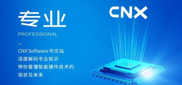 CNX Software中文站来袭,轻松化解产品经理的职场焦虑!