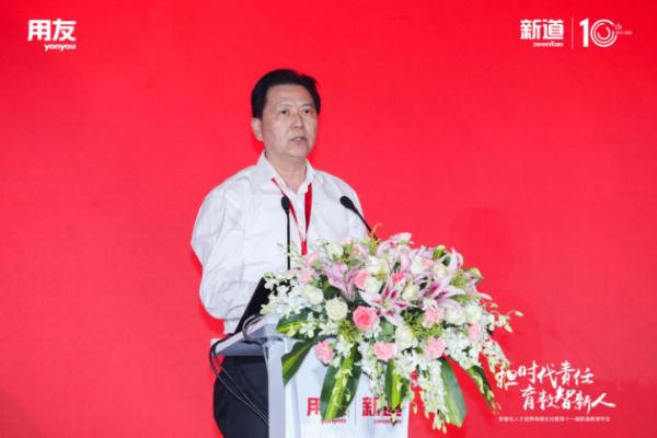 数智化人才培养高峰论坛暨第十一届新道教育年会在北京举行