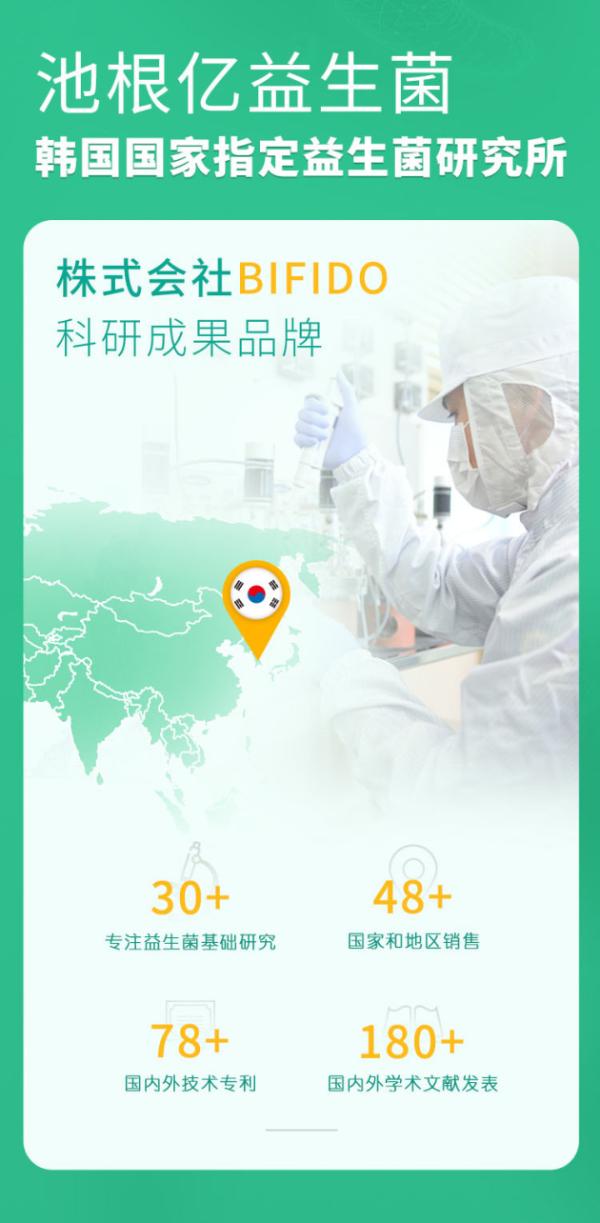 """池根亿爱芽益生菌片剂型焕新上市 开启口腔护理""""微生物时代"""""""