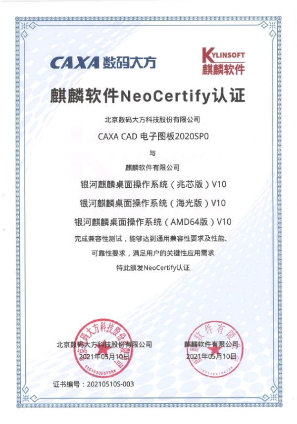 数码大方CAXA CAD与麒麟操作系统完成全国产适配
