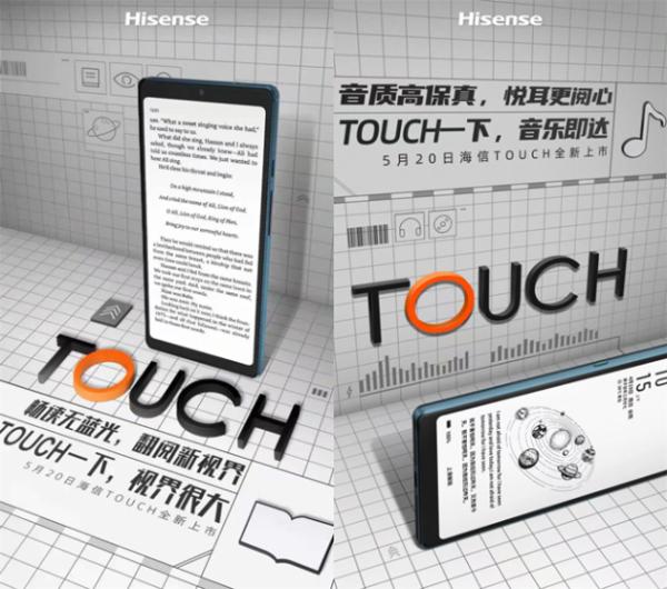 海信TOUCH音乐阅读器5月20日即将发布 真机亮相引发网友期待