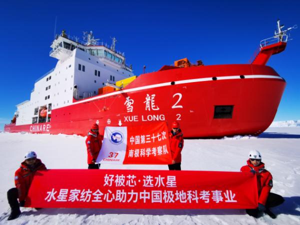 中国第37次南极科学考察队凯旋,水星家纺温暖护航