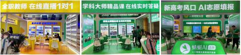鸿文教育携三大品牌亮相第四届职业化校长大会,引跑OMO教育新生态