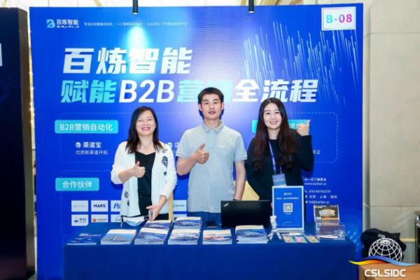 百炼智能亮相第四届中国智慧物流与供应链创新发展大会
