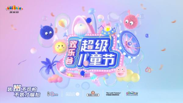 欢乐谷超级儿童节,打造欢乐IP盛宴