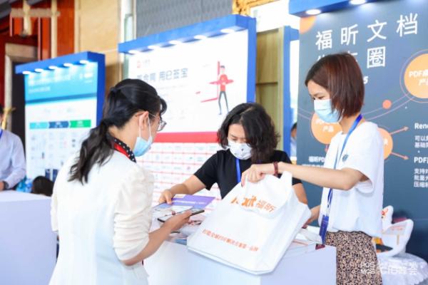 福昕软件受邀出席第四届中国医药&医疗器械CIO峰会
