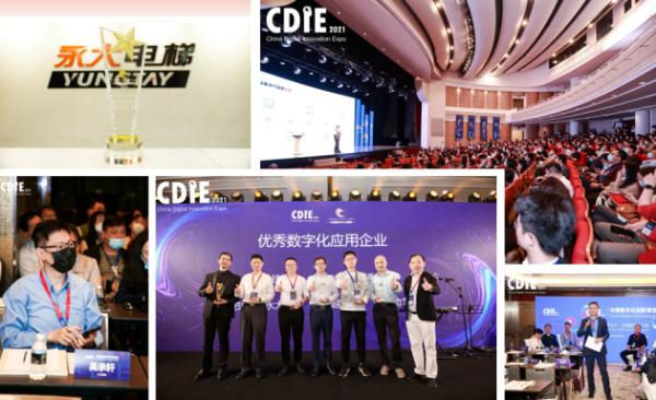 """永大电梯荣获2021中国数字化创新博览会""""优秀数字化应用企业""""奖"""