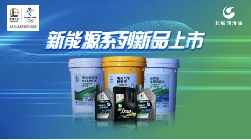 中国石化长城润滑油发布新能源润滑方案 落实低碳石化初心