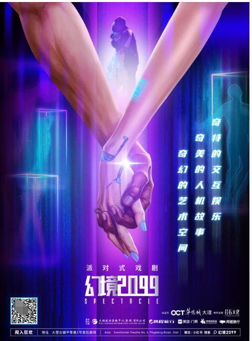 文旅新生态!探索科技与艺术相融之美——国内首部派对式戏剧《幻境2099》强势来袭