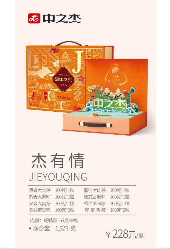 中之杰黄金黎麦肉粽成2021年端午节送礼首选