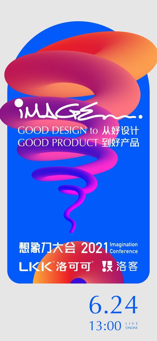 为好产品诞生赋能 2021想象力大会线上开播