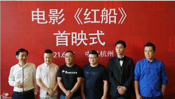 电影《红船》浙江首映,定档7月9日全国公映