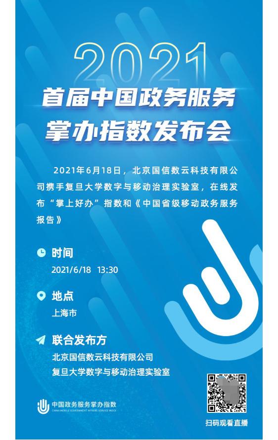 移动政务服务如何更好发展?首届中国政务服务掌办指数发布会即将揭晓!