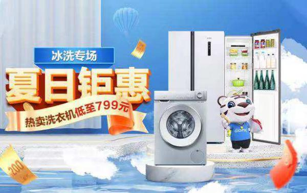 """杀疯了 爆款洗衣机低至799 """"真快乐""""冰洗专场超多大牌"""