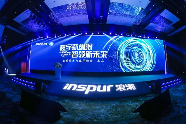 天威诚信受邀参与Inspur World 2021浪潮技术与应用峰会(北京站)