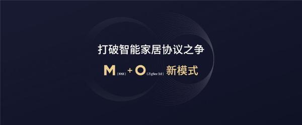 谁才是智能家居的未来?视声M+O融合方案给出答案