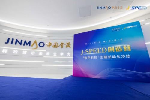 """金茂""""J-SPEED创造营""""数字科技主题活动长沙站圆满举行"""