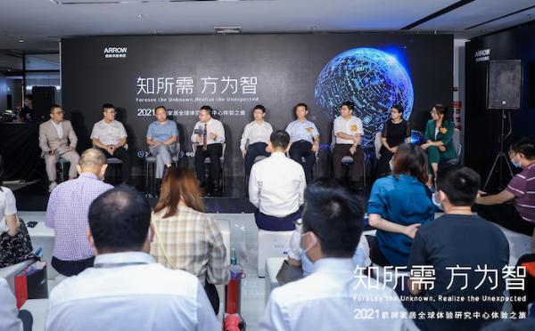 全球体验研究中心开启体验之旅,箭牌家居又创新