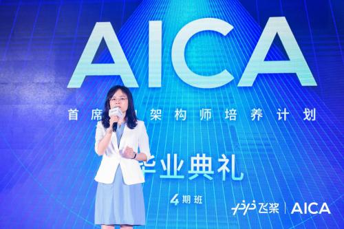 好百度AICA首席AI架构师培养计划第四期毕业典礼在京举行