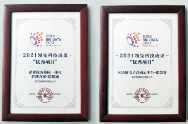 诺诺网多个项目获2021年数博会领先科技成果奖