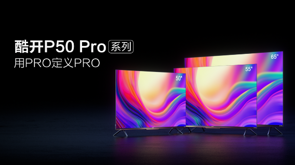 酷开电视P50 Pro系列:潮玩PRO新选择