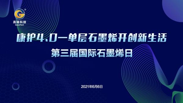 第三届国际石墨烯日即将到来 杭州高烯科技将开启石墨烯多功能康护纤维4.0