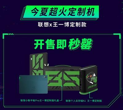 """联想X王一博,""""破圈""""新世代"""