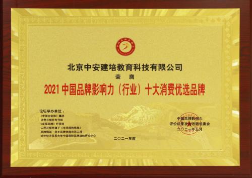 """专业铸就口碑 中安建培获""""2021中国品牌影响力(行业)十大消费优选品牌""""殊荣"""