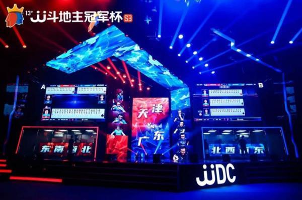 第13届JJ斗地主冠军杯S3春季赛完美收官:天津决战风云夺冠