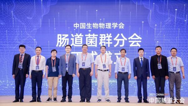 2021中国肠道大会隆重召开,13名院士受邀支持,6000余人现场参会