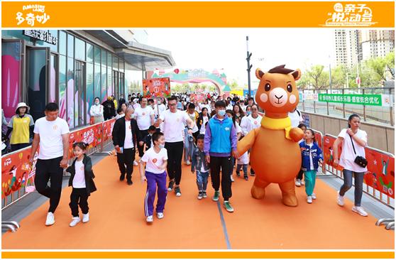 """多奇妙六一亲子""""悦""""动会全国近10万组家庭参赛 见证儿童快乐成长"""