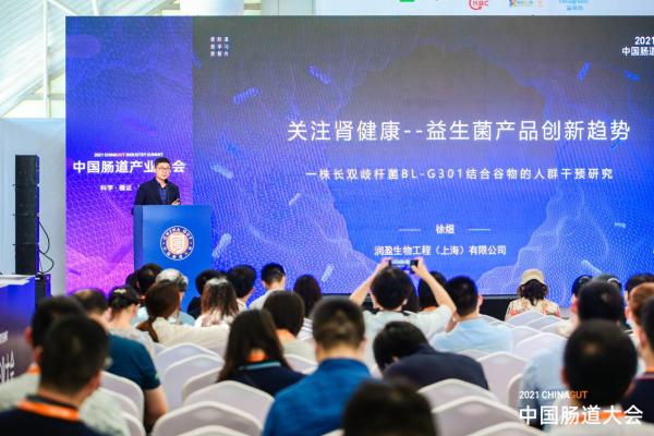 润盈益生菌专家出席中国肠道大会坚持益生菌前沿创新