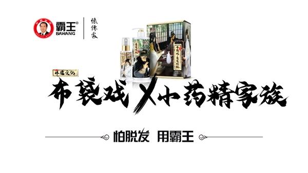 Duang~霸王洗发水联合非遗布袋戏发出一本跨界武林秘籍,请查收!