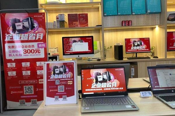 """京东618""""企业超省月""""开启电脑数码专场 品牌云集、海量补贴助中小企业省心采购"""