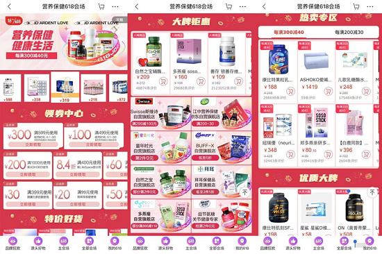"""""""精致健康""""引领健康消费新趋势 京东健康618见证国民品质消费升级"""
