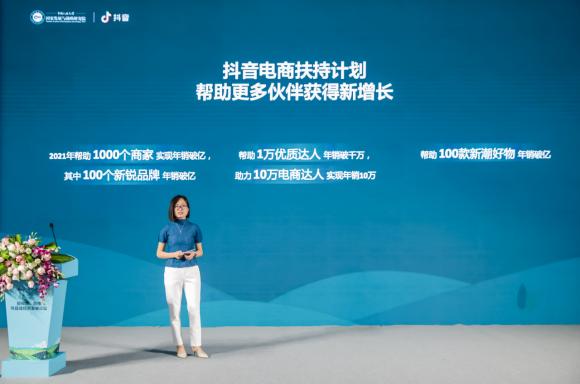 人大新型县域经济报告:抖音电商助力县域企业进一步发展