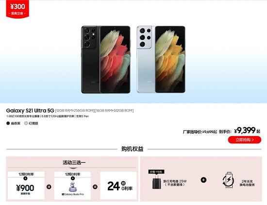 诚意满满 三星Galaxy S21 5G系列618超值钜惠中