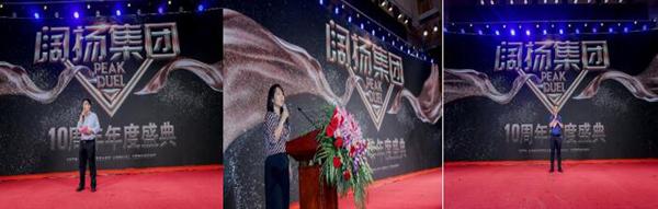 阔海扬帆,智建未来 ——阔扬集团十周年盛典在京举行