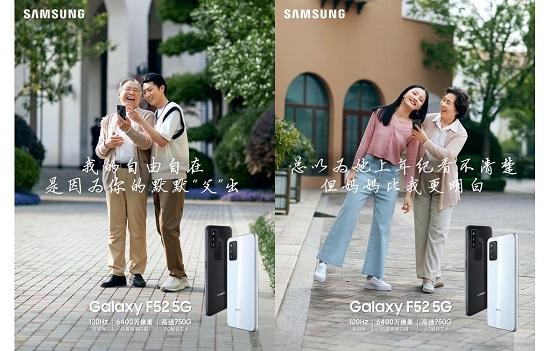 120Hz屏幕加持 三星Galaxy F52 5G有颜值更有内涵