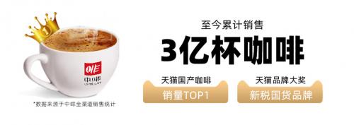 旺店通ERP+ WMS为国产咖啡天猫销量第一品牌中啡咖啡后端护航