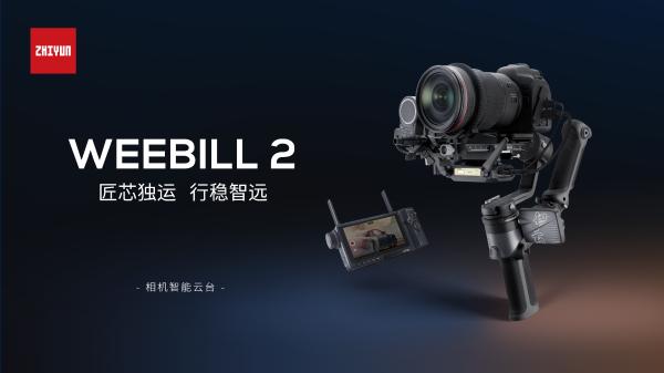突破边界,全新设计!智云WEEBILL 2正式发布