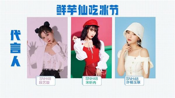 SNH48女团艺人方言解锁鲜芋仙花样吃冰节